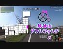 [自転車]筑波山グランフォンド