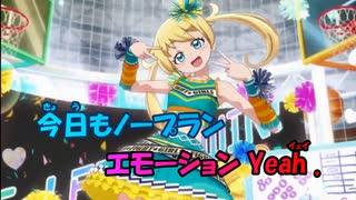 【ニコカラ】スキスキセンサー《キラッとプリ☆チャン》(Off Vocal)