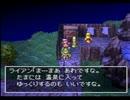 PS版ドラクエ4をプレイ part32