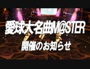 【企画CM】『愛球大名曲M@STER』開催のお知らせ