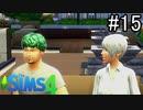 【実況】ぼくとゆかいな仲間の楽しい生活【SIMS4】part15