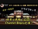 ボギー大佐『公認』YouTube Channel Bogeyのご紹介 ボギー大佐の言いたい放題 2020年03月19日 21時頃 放送分