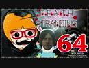 【DEATH STRANDING】善意も悪意も届けるレジェンドポーター!#64