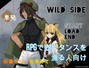 【実況】WILD SIDE【単発】