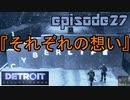 【Detroit Become Human】実況プレイ第27話『それぞれの想い』