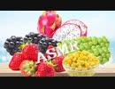 「音フェチ」【咀嚼音】イヤホン推奨!ASMR!リクエスト♪色んなフルーツを食べて見たよ♪イチゴ、ぶどう...etc