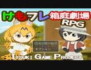 【実況】人気アニメ、けものフレンズがRPGになって登場!けもフレ箱庭劇場RPG