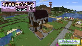 【Minecraft】 方向音痴のマインクラフト Season8 Part17 【ゆっくり実況】