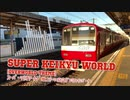 Super Keikyu World【ドレミファインバーター×スーパーマリオワールド】