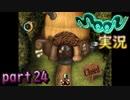 【懐かしの】勇者やらないRPG moonをやる part24【実況】
