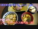 【週末弾丸旅行第3弾 ロンドン編】 Part5 ファーストクラス機内食(和)