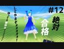 【東方MMD】#12 ⑨「絶対合格してやるぞォォォォォ!」