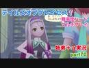 □■テイルズオブグレイセスfをマルチプレイ実況 part70【姉弟+a実況】
