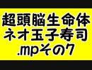 超頭脳生命体・ネオ玉子寿司.mpその7