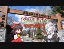 【1分弱車載祭】あかりと一緒に上州から旅をする リベンジ!!