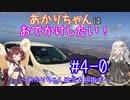 【1分弱車載祭】あかりちゃんはおでかけしたい! #4-0 あかりちゃんは北を目指す【軽車載】