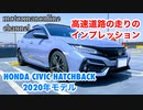 ホンダ シビック ハッチバック 2020年モデル【後期モデルの高速道路の走りのインプレッション】
