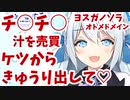 【幽ヶ崎海愛】エ ロ ガ キ ま と め【ひととせ探偵団】