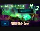 #12【ローグライク】ロボットは女の子のために除染します。【ボイド・テラリウム】