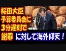 """【海外の反応】""""桜田大臣、予算委員会に 3分遅刻で 謝罪""""に 海外仰天!"""