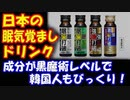 【海外の反応】 韓国人も びっくり! 「日本の眠気覚まし ドリンクの 成分が 完全に 黒魔術レベルな件」