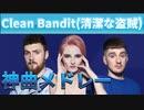 【洋楽EDM】Clean Bandit(クリーンバンディット)の神曲で打線組んだ!!【神曲メドレー】