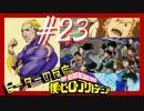 【海外の反応 アニメ】 僕のヒーローアカデミア 4期 23話 ヒロアカ My Hero Academia ss 4 ep 23 アニメリアクション