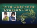小野大輔・近藤孝行の夢冒険~Dragon&Tiger~3月20日放送