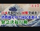 【草莽崛起】3.17 消費税ゼロで国民を救え!日本を取り戻し国難突破を!緊急決起行動 [R2/3/23]