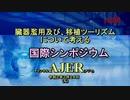 「『臓器濫用及び、移植ツーリズムについて考える-国際シンポジウム第一部』」(その2)」河添恵子 AJER2020.3.23(x)