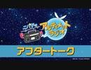 「ニパ子のアルティメットラジオ」第5回 アフタートーク