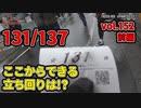 なんこつのぽんこつと呼ばないで vol.152【drop in ch】前編