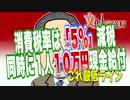 高橋洋一氏の総理へのメッセージ