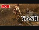 #02【SKYRIM/YASH】ハードなコアはお好きですか?【ゆっくり実況プレイ】