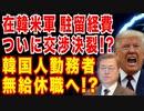米韓同盟破綻!?駐留費交渉決裂!?韓国人勤務者9千人無給休職へ!