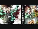 【週刊ジャンプ帝國】週刊少年ジャンプ17号の鬼滅の刃199話を自由に語らせてくれ!【2020】
