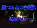 #81【地球防衛軍5】最高難易度インフェルノをウイングダイバーでグダグダ実況(?)プレイ
