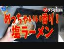 プラモ風塩ラーメン 超香りバージョン!