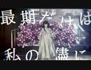 MV『花めかない』meets 初音ミク
