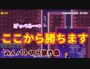 【マリオメーカー2】俺、殺戮の快楽に逆らえないんだって!【みんバト死闘集Part28】