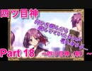 泣ける!純和風脱出ゲーム【四ツ目神】Part 18~四ツ目神(新)~