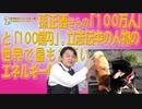 #613 孫正義さんの「100万人」と「100億円」。立志伝中の人物の世界で最もお高いエネルギー価格|みやわきチャンネル(仮)#753Restart613