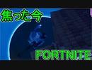 おそらく中級者のフォートナイト実況プレイPart233【Switch版Fortnite】