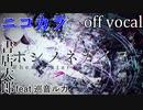 【ニコカラ】ホシノネガイヲ【off vocal】