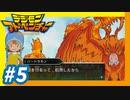 【実況】#5『灼熱!バードラモン』【デジモンアドベンチャー】