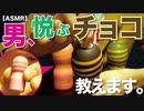 男が悦ぶ(おすすめ)チョコレート3選【バレンタインデー/TENGA SWEET LOVE CUP】ASMR付