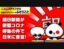朝日新聞が新型コロナウイルスについて日米に難癖!!
