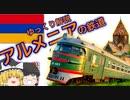 【ゆっくり解説】 アルメニアの鉄道
