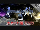 【ロマサガ3 実況】エンディング(カタリナ編)【リマスター版 1周目】Part59(最終回)