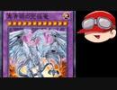 【デュエルリンクス】人は真青眼の究極竜で決闘できるか?【ゆっくり実況】